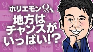 「出すなら誰でも知っているものを東京でも通用するクオリティで」ホリエモンが地方での飲食店展開を語る 堀江貴文のQ&A vol.550
