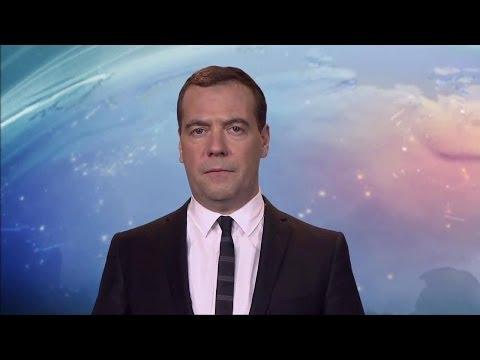 Медведев поздравил Рунет с 20-летием