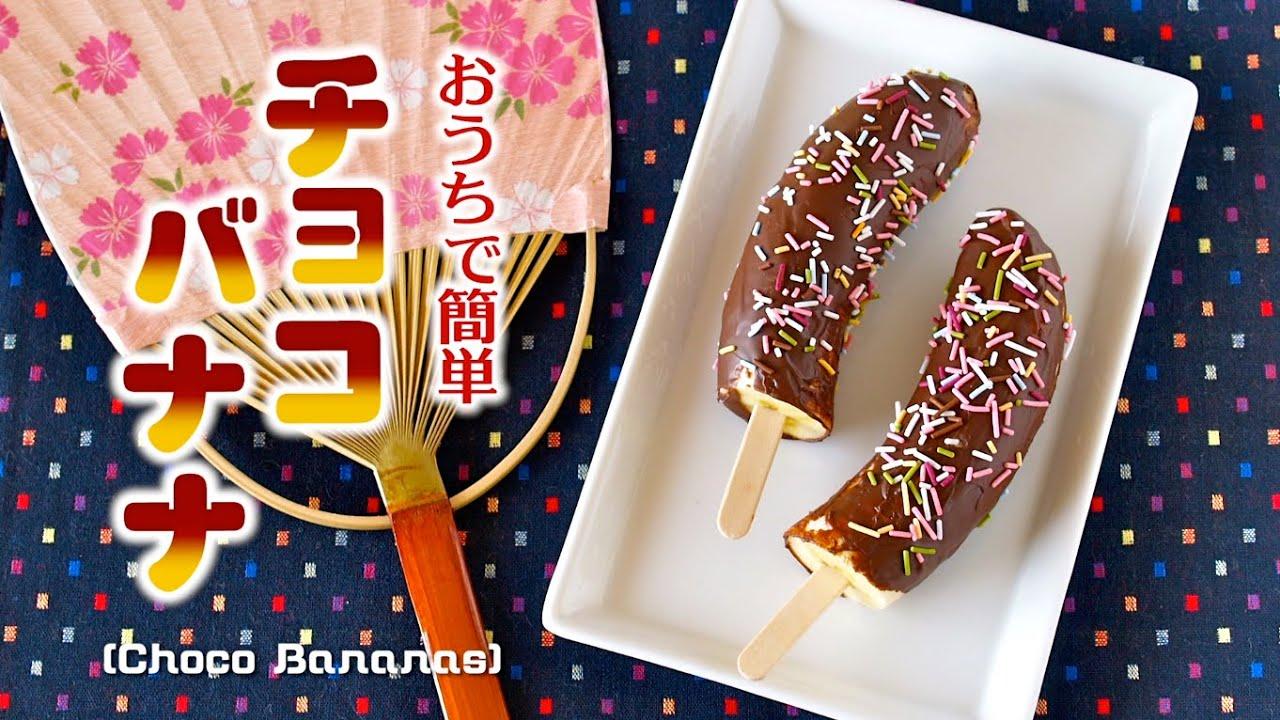 วิธีทำกล้วยเคลือบช็อคโกแล็ต แบบที่เห็นตามเทศกาลญี่ปุ่น