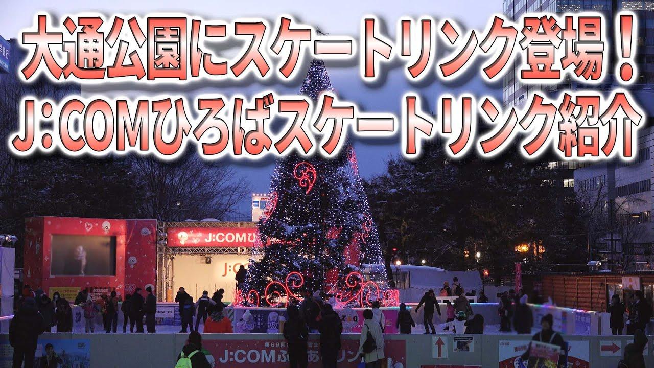 An ice skating rink at Odori Park! J: COM square skating rink