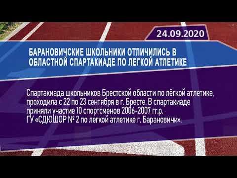 Новостная лента Телеканала Интекс 24.09.20.