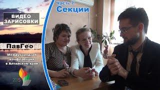 Алтайская конференция. Часть 7. 3 день: Секции