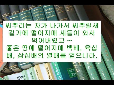 마태복음영해설교13장1-9절