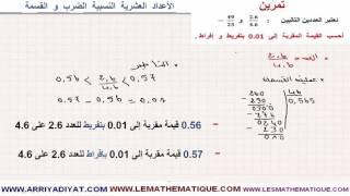 الرياضيات الأولى إعدادي - الأعداد العشرية النسبية الضرب و القسمة : تمرين 14
