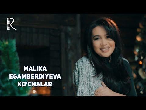 Malika Egamberdiyeva - Ko'chalar | Малика Эгамбердиева - Кучалар #UydaQoling