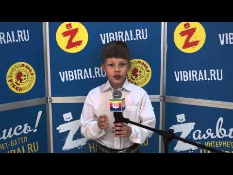 Георгий Гомзиков, 9 лет