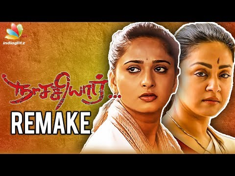 Anushka to Replace Jyothika in Naachiyaar Remake? | Hot Tamil Cinema News