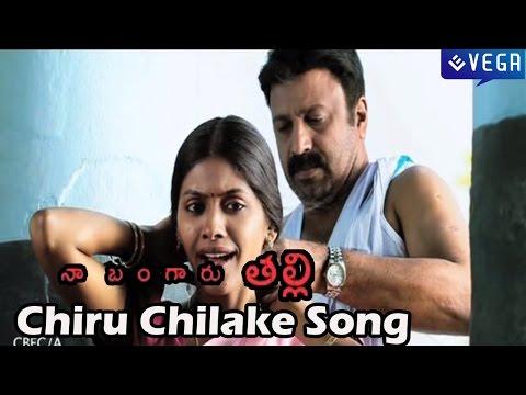 Naa Bangaru Talli Movie - Chiru Chilake Song - Latest Telugu Movie Song 2014