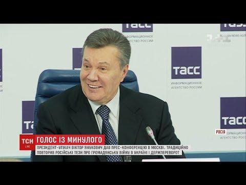 Янукович у Москві поскаржився на бідність (видео)