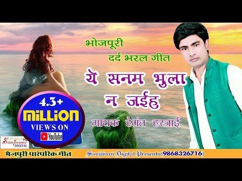 Video Ye Sanam Bhula Na Jaiha | Bhojpuri New Hit Song | Hemant Harjai download in MP3, 3GP, MP4, WEBM, AVI, FLV January 2017