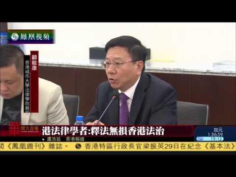 《香港回歸20年的變與不變》研討會