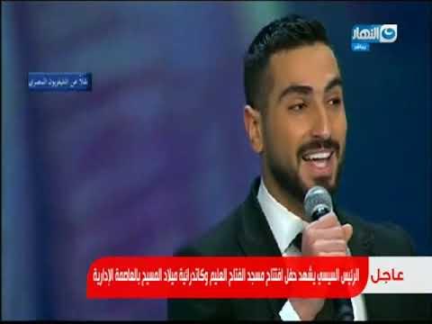 """محمد الشرنوبي يغني في افتتاح مسجد """"الفتاح العليم"""" وكاتدرائية """"ميلاد المسيح"""" في العاصمة الإدارية الجديدة"""