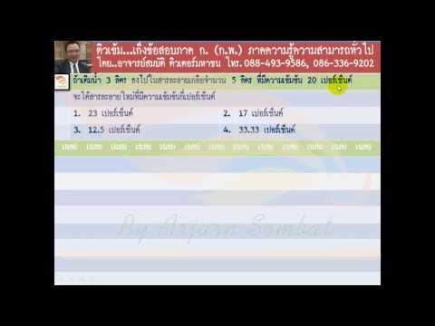 เก็งข้อสอบ ภาค ก. (ก.พ.) - คณิตศาสตร์พื้นฐาน (ระดับปริญญาตรี)