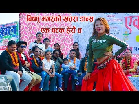 (बिष्णु मगरको खतरा डान्स एक पटक हेर्रौ त Bishnu Magar Dance हरिबोधनी एकादशी धार्मिक मेला Bisnu magar - Duration: 6 minutes, 19 seconds.)