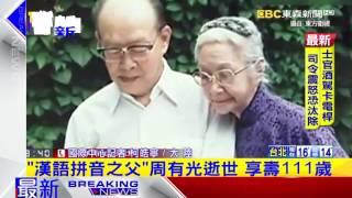Download Video 最新》「漢語拼音之父」周有光逝世 享壽111歲 MP3 3GP MP4