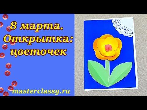 8 march Kids craft tutorial. Поделки в детском саду к 8 марта. Открытка - цветочек. Видео урок