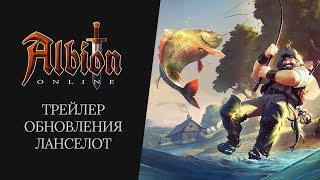 Видео к игре Albion Online из публикации: Для Albion Online вышло крупное обновление Ланселот