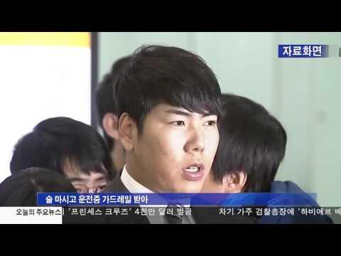 강정호 음주 교통사고..'운전자 바꿔치기'도 12.01.16 KBS America News