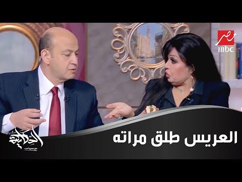 فيفي عبده تحكي لعمرو أديب أغرب مواقف واجهتها في الأفراح