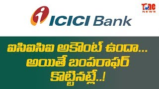 ICICI is providing bumper offer to the bank's account holders. Watch this video to know the process of getting loans from ATM centers itself.Shocker : These Hyd Beggars Daily Income Is 1 Cr - https://youtu.be/6A7Z5XEyBlUJawan Shoots Army Major For Silly Reason - https://youtu.be/pNFXgTpJ_K4Separate Flag For Karnataka State, But Why ? - https://youtu.be/hUFdodG4mh4Mystery Demises In The Family - https://youtu.be/xM2hsWpgMG0