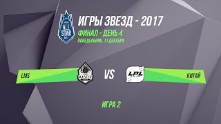 LMS vs LPL, game 2