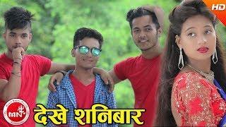Dekhe Sanibar - Shanti Shree Pariyar & Avisek Baniya Ft. Prakash & Manju