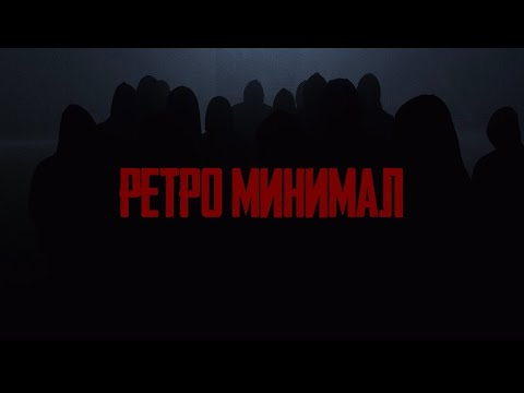 Премьера клипаSимптом - Ретро минимал