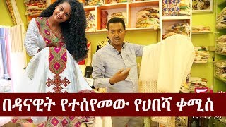 Ethiopia: በዳናዊት የተሰየመው የሀበሻ ቀሚስ | Ethiopia Traditional Cloth | Danawit Mekbib