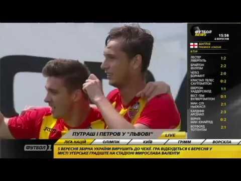 Футбол NЕWS от 04.09.2018 (15:40) | Итоги трансферной компании клубов УПЛ - DomaVideo.Ru