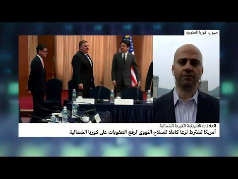 العرب اليوم - شاهد: هذا شرط أميركا لرفع العقوبات عن كوريا الشمالية