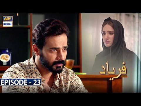 Faryaad Episode 23 [Subtitle Eng] - 23rd January 2021 - ARY Digital Drama