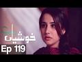 Khushiyaan - Episode 119 | Har Pal Geo
