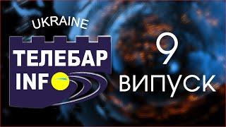 ТЕЛЕБАРІНФО - Випуск №9