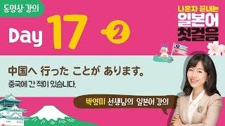 #32 [나혼자끝내는일본어첫걸음] 동영상강의 Day 17-2