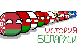 Музыка: Spirit Of The East Avexer (ex. PaperCut Music Prod.) Группа ВКонтакте: https://vk.com/belarusball Вы можете...