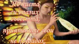 Laura Berman - Истинска (Вики Горанова)