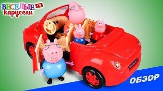 СВИНКА ПЕППА – Машинка для пикника обзор набора игрушек. Веселые Карусели