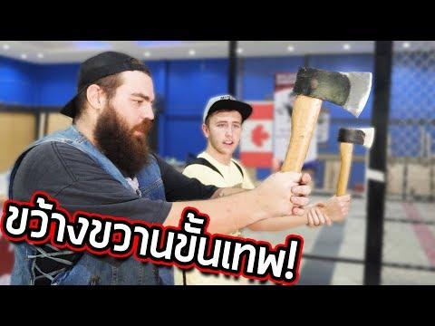 กีฬาใหม่สุดแปลกที่ทุกคนต้องลอง!! (เข้าไทยแล้ว!!)