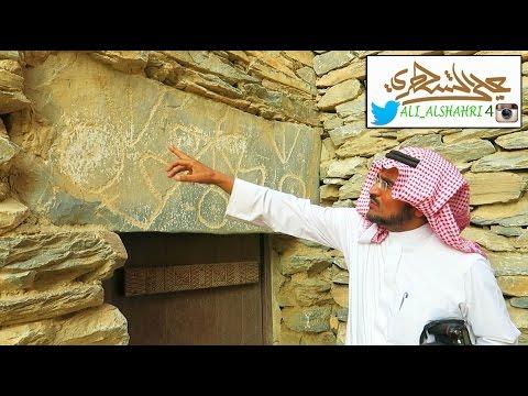 النقش الثمودي في قرية ذي عين الأثرية بالمخواة، بقراءة د أحمد بن سعيد بن قشاش 16-4-1438هـ