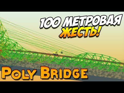 Poly Bridge | 100 метровая ЖЕСТЬ! #18