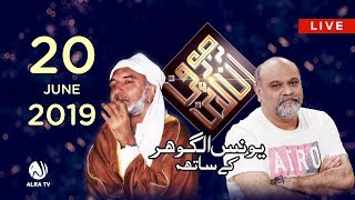 Download Video Sufi Online with Younus AlGohar | ALRA TV | 20 June 2019 MP3 3GP MP4