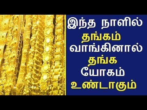which day is best to buy gold | Thangam vanga nalla naal | akshaya tritiya 2018 | how to be gold man