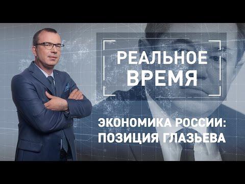 Экономика России: позиция Глазьева [Реальное время]