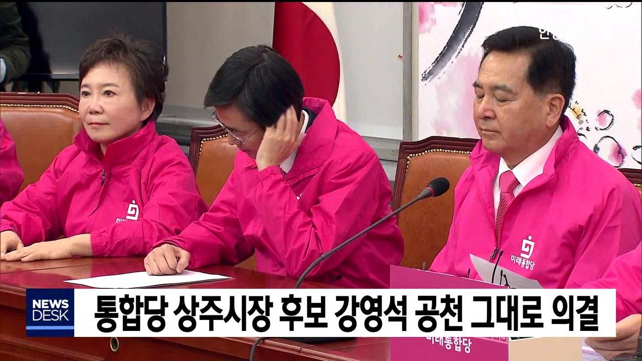 통합당, 상주시장 후보 강영석 의결