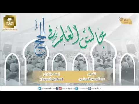 مجالس العلم في الحج-التقرب إلى الله بالأضحية-الشيخ عبدالرزاق البدر