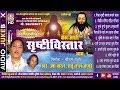 उषा बारले | पंथी गीत | चौका आरती भाग १ सृष्टी विस्तार | chhattisgarhi chauka aarti cg panthi geet sb