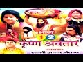 Dehati kissa     Krishna Avatar  Swami Adhar Chaitanya Rathor cassette waptubes