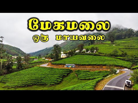 Megamalai Tourist Places | மேகமலை சுற்றுலா | MUST VISIT Hill Station in Monsoon - 2020