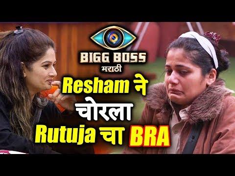 Resham Steals Rutuja's Black Bra | Bigg Boss Marathi 3rd May Controversy
