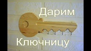 Своими руками сделали деревянную ключницу, её разыграем среди своих подписчиков.With your own hands.